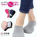 かかとケア 靴下 くつ下 レディース フットカバー かかと つるつる かかとつるつる 角質ケア 角質 保湿 ガサガサ 解消…