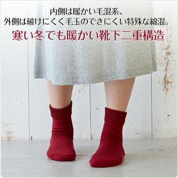 寒い冬でも暖かい靴下二重構造