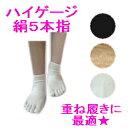 【5足組】重ね履き専用に作ったから激薄![絹5本指靴下] ★S-9-5p G-1【1セットのみメール便可】重ね履き 薄手 絹…