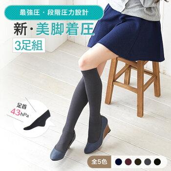 美脚着圧ソックス3足組【日本製・全4色】