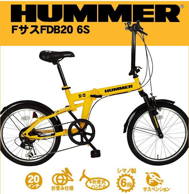 ☆セール☆ハマー 20インチ6段変速折りたたみ自転車HUMMER FDB206Sフロントサス イエロー MG-HM206【送料無料】【smtb-s】【RCP】