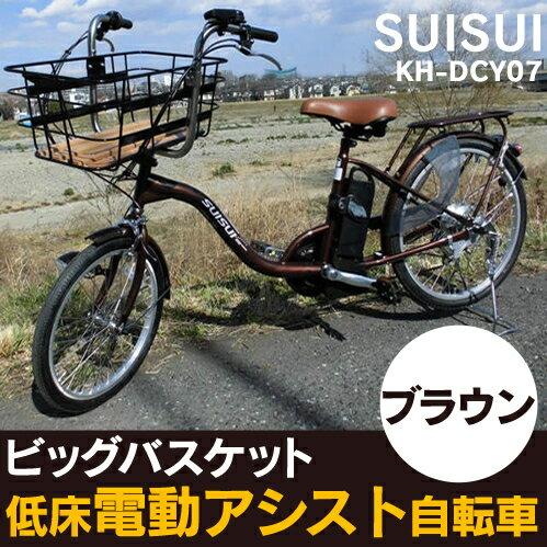 ビッグバスケットタイプ低床電動アシスト自転車 20/24インチ 6段ギア SUISUI KH-DCY07-BR(ブラウン)カイホウ/ミムゴ【送料無料】電動自転車 女性にも乗りやすい 荷物が多く入る