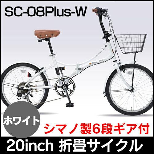マイパラス 20型 折りたたみ自転車 SC-08PLUS-WH ホワイト【送料無料】シマノ製6段ギア