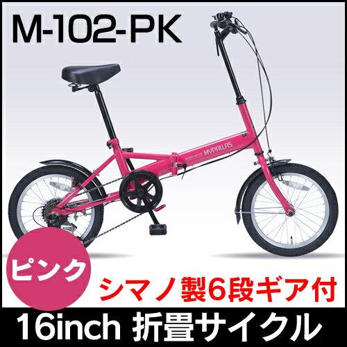 マイパラス 折りたたみ自転車16インチ・6段ギア付き M-102-PK (ピンク) 折畳自転車【送料無料】