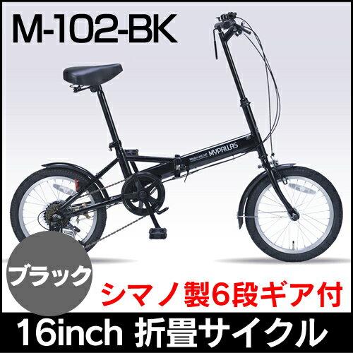マイパラス 折りたたみ自転車16インチ・6段ギア付き M-102-BK (ブラック) 折畳自転車【送料無料】