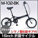 マイパラス 折りたたみ自転車16インチ・6段ギア付き M-102-BK (カラー:ブラック) 折畳自転車【送料無料】