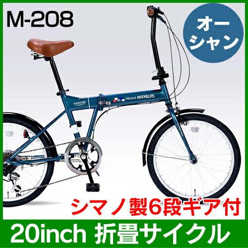 (NEW YEARS SALE)【送料無料】マイパラス 折りたたみ自転車20インチ・6段ギア付きM-208-OC(オーシャン)折畳自転車 シマノ製変速 カジュアル