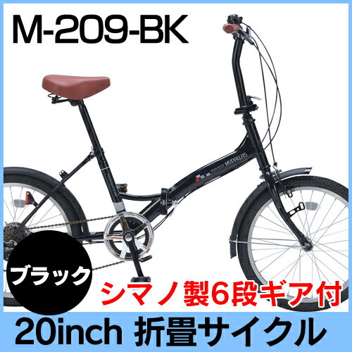 マイパラス 折畳自転車20・6SPM-209-BK(ブラックパール)20インチ6段変速【送料無料】