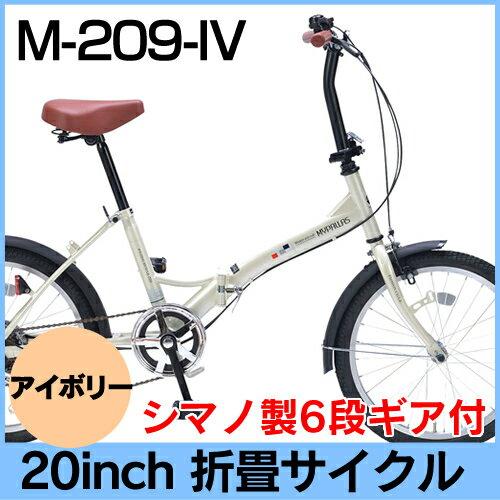 マイパラス 折畳自転車20・6SPM-209-IV(アイボリー)20インチ6段変速【送料無料】