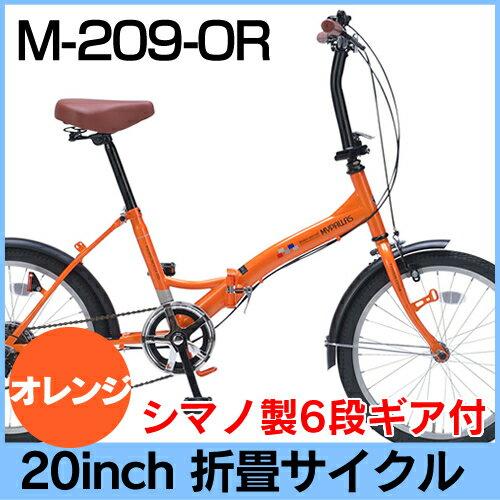 マイパラス 折畳自転車20・6SPM-209-OR(オレンジ)20インチ6段変速【送料無料】