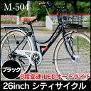 マイパラス シティサイクル26・6SP・オートライト M-504(ブラック)スチールフレーム自転車 6段ギア付 26型 6段 カギ ライト付き 【送料無料】
