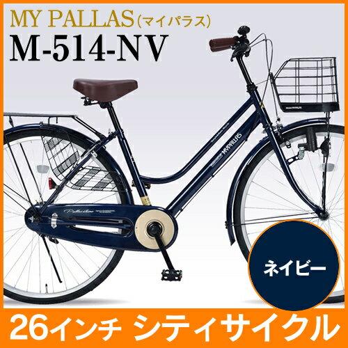 【送料無料】マイパラス 26インチシティサイクルM-514-NV(ネイビー)シンプル ベーシック ママチャリ