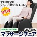 【スライヴ】(新商品)マッサージチェアくつろぎ指定席Light(ブラック)CHD-3800(K) コンパクトマッサージチェア 全身フルマッサージ 【送料無料】