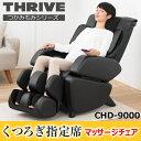 【スライヴ】マッサージチェア くつろぎ指定席 つかみもみシリーズ(ブラック)CHD-9000(K) 電気 全身マッサージ【送料無料】