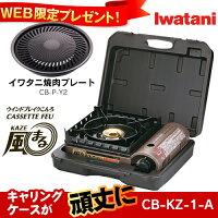 イワタニカセットコンロカセットフー風まるCB-KZ-1