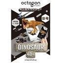 4D+フラッシュカード(恐竜シリーズ/DINOSAUR)Octagon Studio/オクタゴンスタジオ飛び出すARカード英語 図鑑 スマホ タブレット 学習 自由研究 体験 観察 夏休み 幼児 小学生 VR 3D 自宅 ゲーム プレゼント 面白い 知育レターパックでお届け