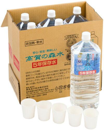 奥長良川 高賀の森水5年保存水 軟水 2.0L 1ケース(6本入り) 【2ケースで送料無料】ミネラルウォーター 天然水(※北海道・沖縄・離島へは配達できません)