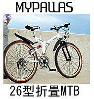(SPRING SALE!)マイパラス マウンテンバイク M-670-W ホワイト MTB 折畳ATB 26型6段 【送料無料】折りたたみ 26インチ