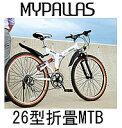 マイパラス マウンテンバイク M-670-W ホワイト MTB 折畳ATB 26型6段 【送料無料】折りたたみ 26インチ