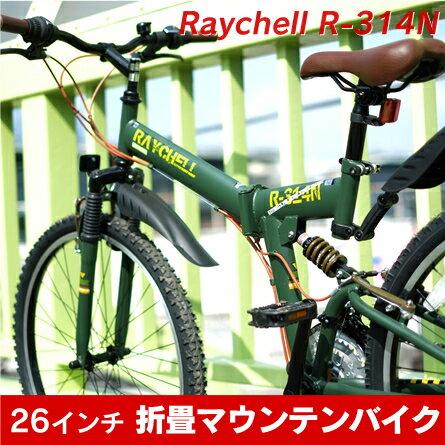 【送料無料】Raychell(レイチェル) マウンテンバイク 26インチR-314N(オリーブ)【ミニタリー】シマノ製18段ギア MTB ノーパンク 折り畳み