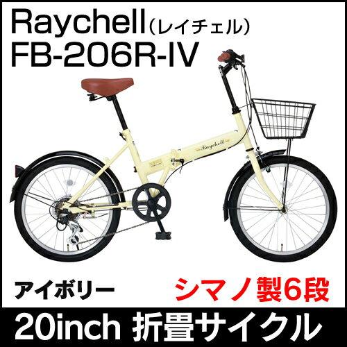 レイチェル 20インチ折りたたみ自転車FB-206R 24213 アイボリー 【送料無料】オオトモ