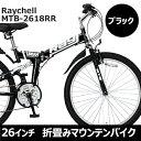 【送料無料】レイチェル MTB MTB-2618RR ブラックRaychell【Wサス付き26インチ18段変速折り畳みマウンテンバイク】オ…