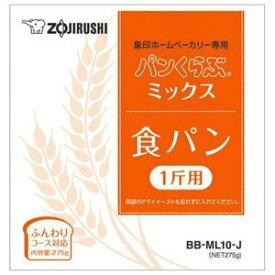 象印 パンくらぶミックス(食パン)パンミックス ホームベーカリー用 BB-ML10-J1斤用 5袋入り