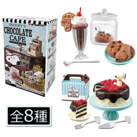 スヌーピー チョコレートカフェ 1BOX (8箱入り)スヌーピー グッズ フィギュア ミニチュア インテリア ウッドストック