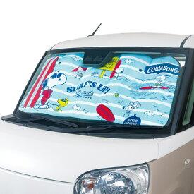 スヌーピー サンシェード 60×130cm (SURF'S UP!/ライトブルー)スヌーピー グッズ カー用品 ドライブグッズ おしゃれ かわいい 可愛い