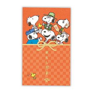 スヌーピー 年賀ポチ袋 (箔/きょうだいでお正月)スヌーピー ポチ袋 お年玉 2020 おしゃれ かわいい キャラクター グッズ 大人 向け プレゼント