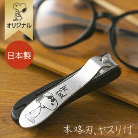 【おかいものSNOOPYオリジナル】日本製爪きり(JOE COOL)