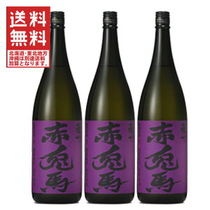 【送料無料】紫の赤兎馬 1800ml 芋焼酎 3本セット 【濱田酒造/鹿児島】【 家飲み 贈答用】