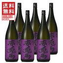 【送料無料】紫の赤兎馬 1800ml 芋焼酎 6本セット 【濱田酒造/鹿児島】