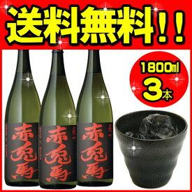 【送料無料】赤兎馬 1800ml 芋焼酎 3本セット 【濱田酒造/鹿児島】