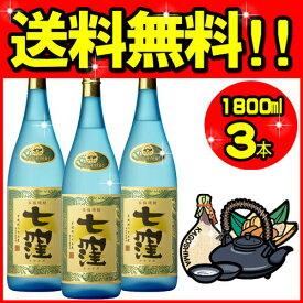 【送料無料】七窪(ななくぼ) 芋焼酎 25度 1800ml 3本セット【東酒造/鹿児島】