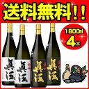 【送料無料】金峰&湧水 眞酒 1800ml 芋焼酎 4本セット 【小正醸造/鹿児島】