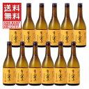 送料無料 芋焼酎 富乃宝山 25度 720ml×12本セット 西酒造/鹿児島