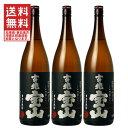 送料無料 吉兆宝山 1800ml 芋焼酎 3本セット 西酒造/鹿児島県