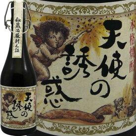 長い年月をかけて芋焼酎を極めた特別なお酒!!「秘蔵酒 天使の誘惑」720ml【西酒造/鹿児島】【 お歳暮 家飲み 贈答用】