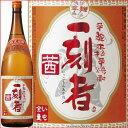 「全量芋焼酎 一刻者 茜(あかね)」 1800ml【小牧醸造/鹿児島】