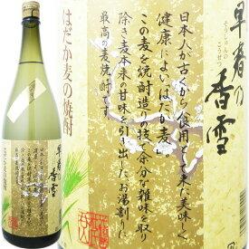 「はだか麦の焼酎 早春乃香雪」1800ml【光酒造/福岡】