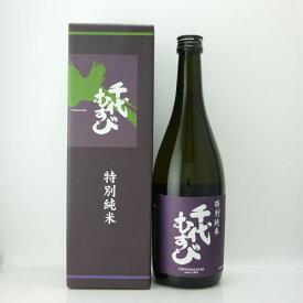 日本酒 千代むすび 特別純米 720ml 千代むすび酒造/鳥取県
