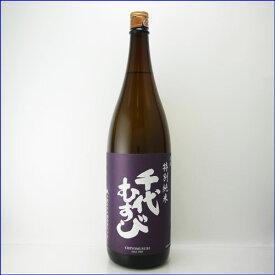 日本酒 千代むすび 特別純米 1800ml 千代むすび酒造/鳥取県