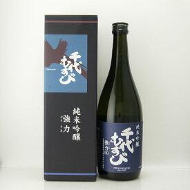 日本酒 千代むすび 純米吟醸 強力(ごうりき) 50 720ml 千代むすび酒造/鳥取県