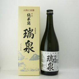 日本酒 瑞泉 純米酒 720ml 高田酒造場/鳥取県