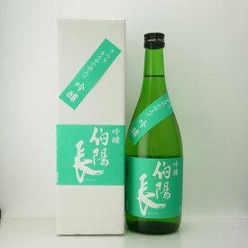日本酒 伯陽長(はくようちょう) 吟醸 緑ラベル 720ml