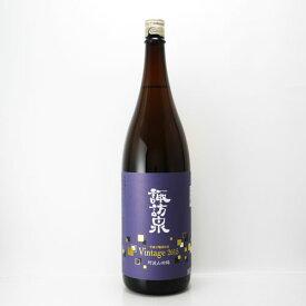 日本酒 諏訪泉 阿波山田錦 Vintage 2015 1800ml 諏訪酒造/鳥取県