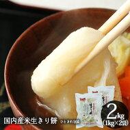 昔ながらのつきたてのうまさ国内産米生切り餅ひときれ包装2kg(1kg×2袋)セット