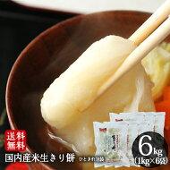【送料無料】昔ながらのつきたてのうまさ国内産米生切り餅ひときれ包装6kg(1kg×6袋)セット