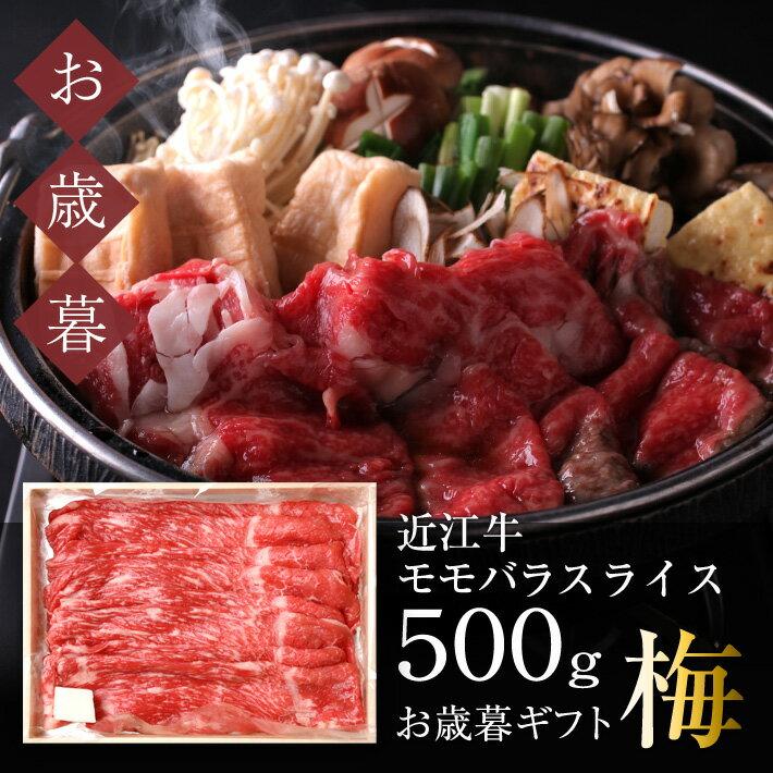 お歳暮ギフト【梅】近江牛 モモバラスライス500g すき焼き・しゃぶしゃぶ用 牛肉 自家牧場近江牛